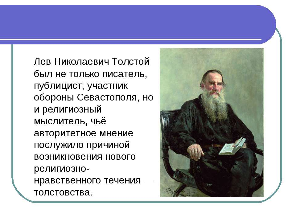 Лев Николаевич Толстой был не только писатель, публицист, участник обороны Се...