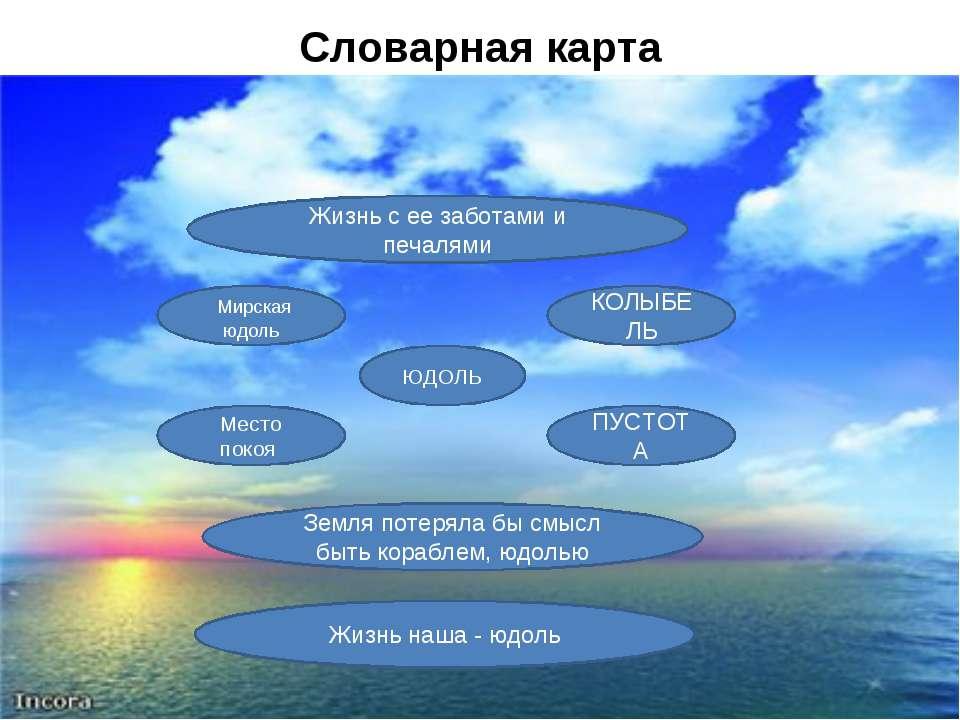 Словарная карта                    Жизнь с ее заботами и п...