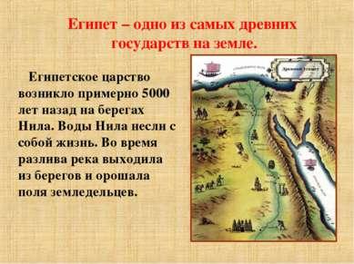 Египет – одно из самых древних государств на земле. Египетское царство возник...