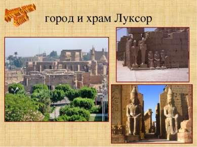 город и храм Луксор