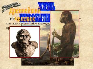 История – наука о прошлом. История изучает, как жили различные народы, какие ...