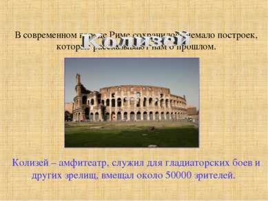 В современном городе Риме сохранилось немало построек, которые рассказывают н...