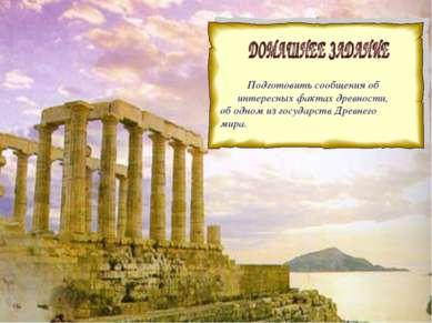 Подготовить сообщения об интересных фактах древности, об одном из государств ...