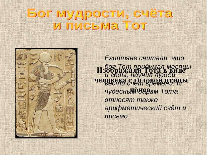 Изображали Тота в виде человека с головой птицы ибиса. Египтяне считали, что ...