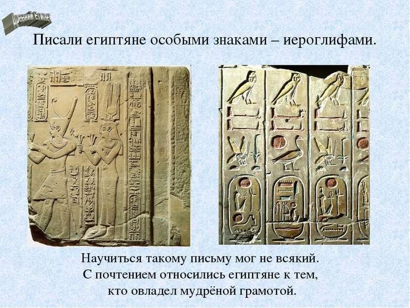 Писали египтяне особыми знаками – иероглифами. Научиться такому письму мог не...