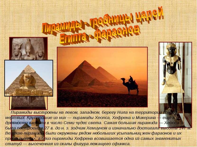 Пирамиды выстроены на левом, западном, берегу Нила на территории города мертв...