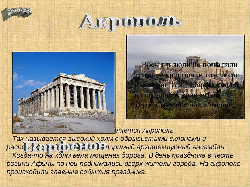 Много веков сердцем Афин является Акрополь. Так называется высокий холм с обр...