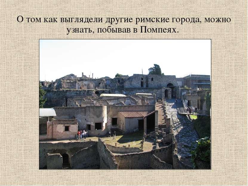 О том как выглядели другие римские города, можно узнать, побывав в Помпеях.