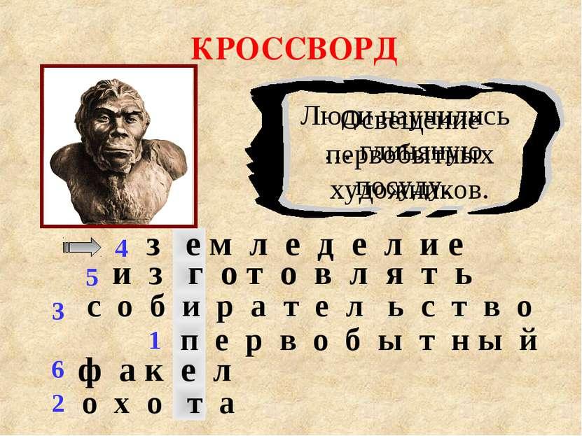 КРОССВОРД 1 3 2 4 5 6 п е р в о б ы т н ы й с о б и р а т е л ь с т в о о х о...