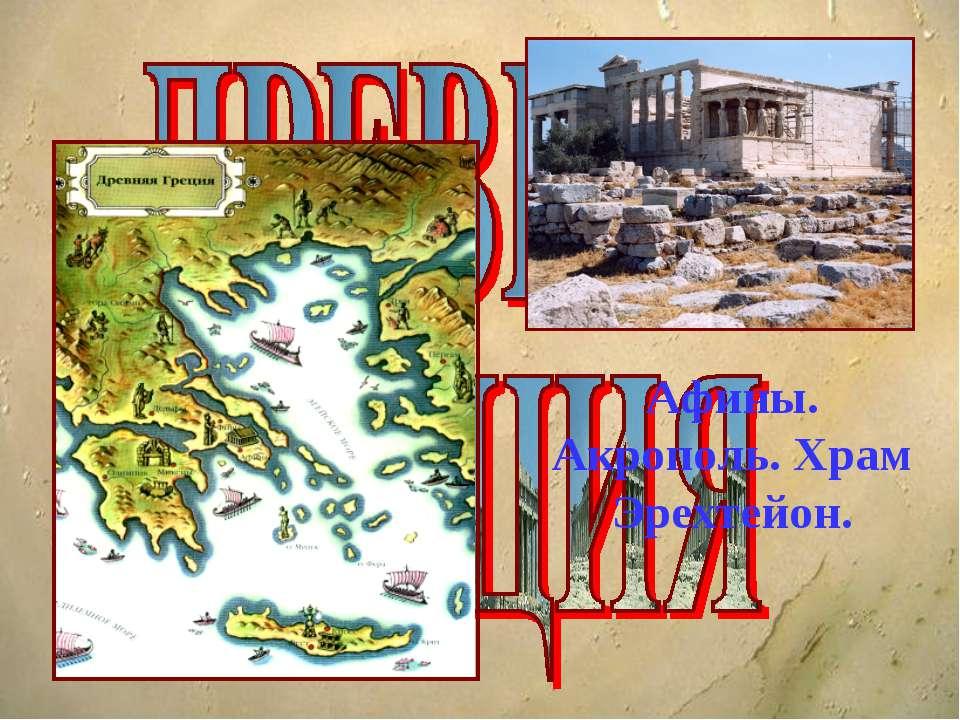 Афины. Акрополь. Храм Эрехтейон.