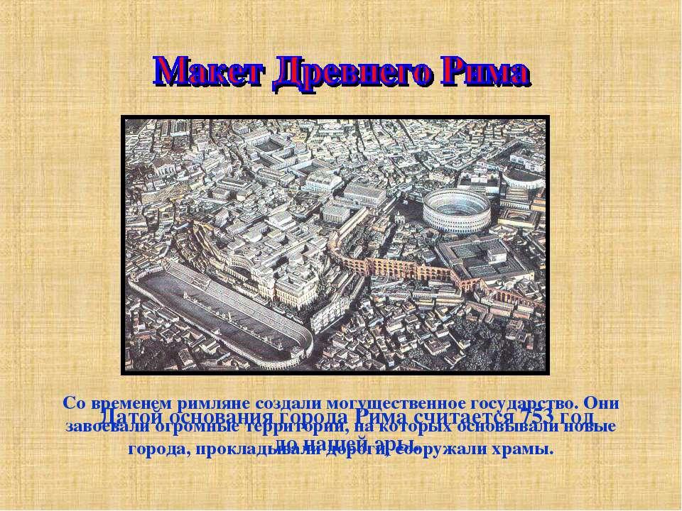 Датой основания города Рима считается 753 год до нашей эры. Со временем римля...