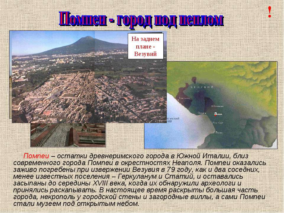 Помпеи – остатки древнеримского города в Южной Италии, близ современного горо...