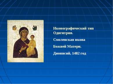 Иконографический тип Одигитрия. Смоленская икона Божией Матери. Дионисий, 148...
