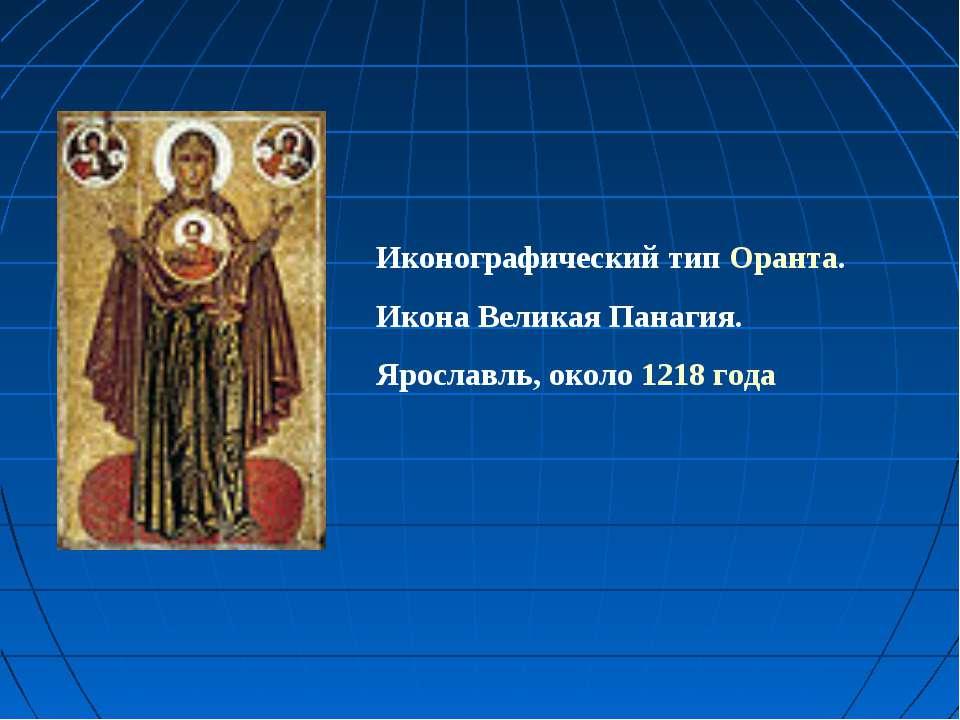Иконографический тип Оранта. Икона Великая Панагия. Ярославль, около 1218 года