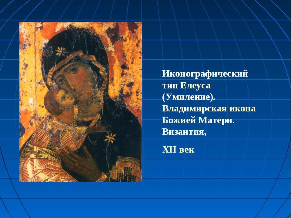 Иконографический тип Елеуса (Умиление). Владимирская икона Божией Матери. Виз...