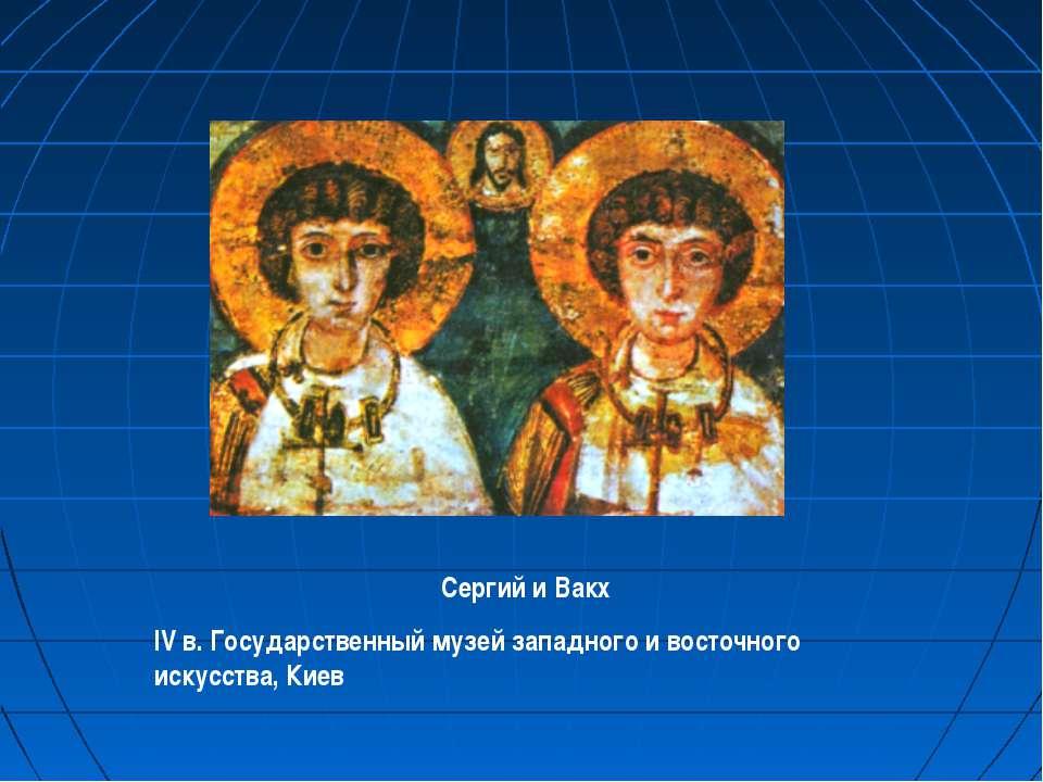 Сергий и Вакх IV в. Государственный музей западного и восточного искусства, Киев