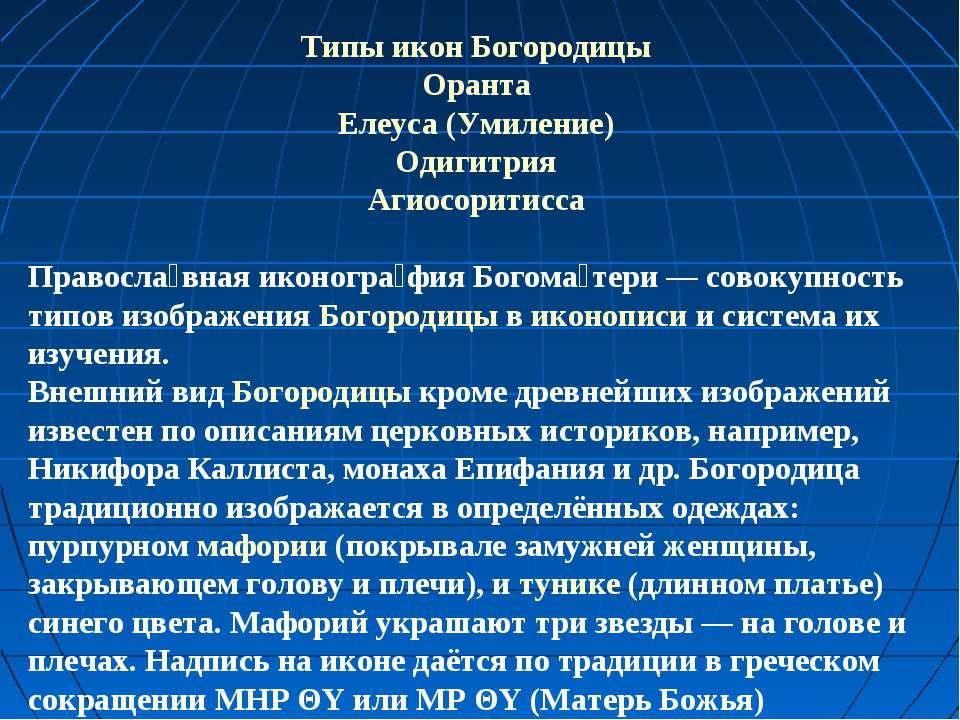 Типы икон Богородицы Оранта Елеуса (Умиление) Одигитрия Агиосоритисса Правосл...