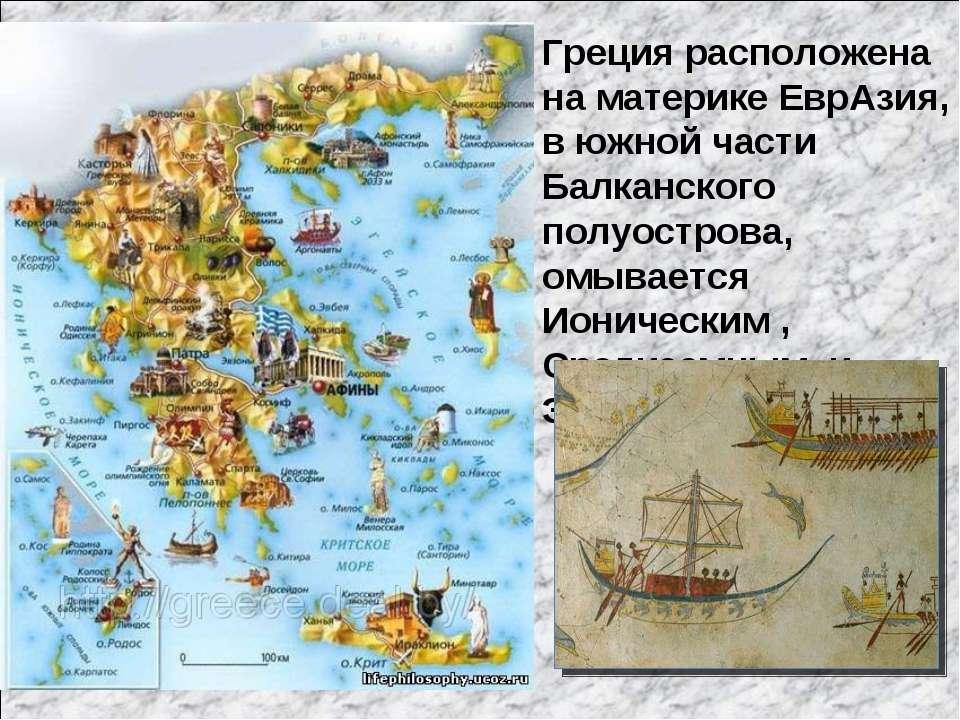 Греция расположена на материке ЕврАзия, в южной части Балканского полуострова...
