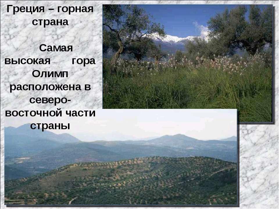 Греция – горная страна Самая высокая гора Олимп расположена в северо-восточно...