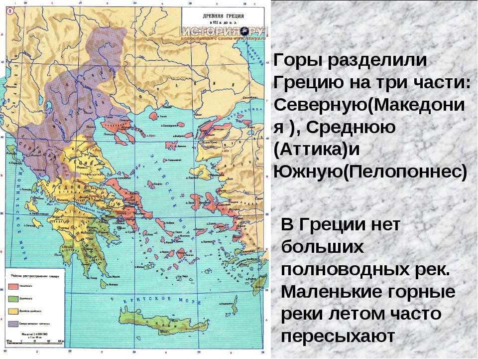 Горы разделили Грецию на три части: Северную(Македония ), Среднюю (Аттика)и Ю...