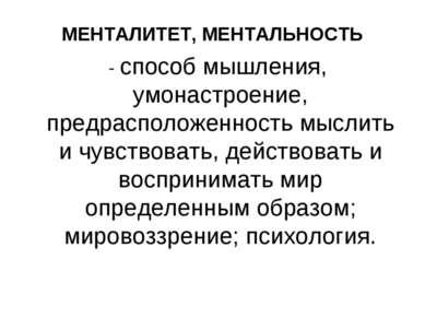 МЕНТАЛИТЕТ, МЕНТАЛЬНОСТЬ - способ мышления, умонастроение, предрасположенност...