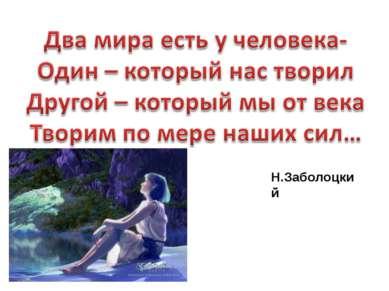 Н.Заболоцкий