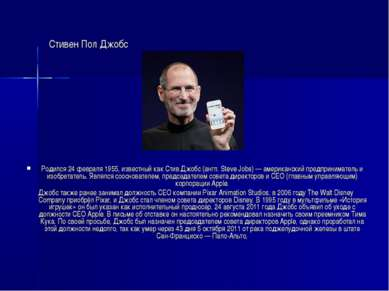 Стивен Пол Джобс Родился 24 февраля 1955, известный как Стив Джобс (англ. Ste...