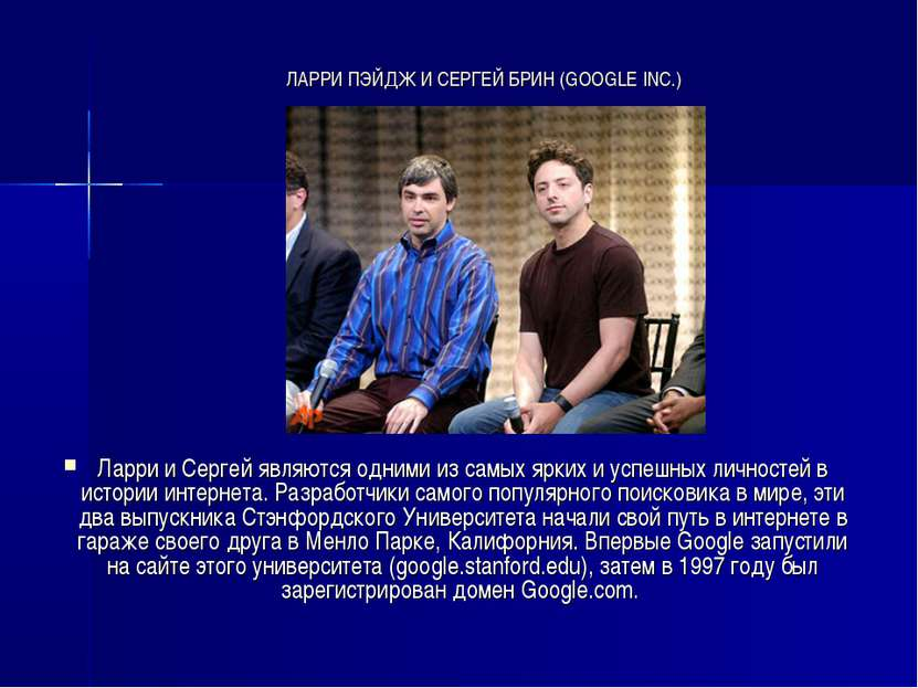 ЛАРРИ ПЭЙДЖ И СЕРГЕЙ БРИН (GOOGLE INC.) Ларри и Сергей являются одними из сам...