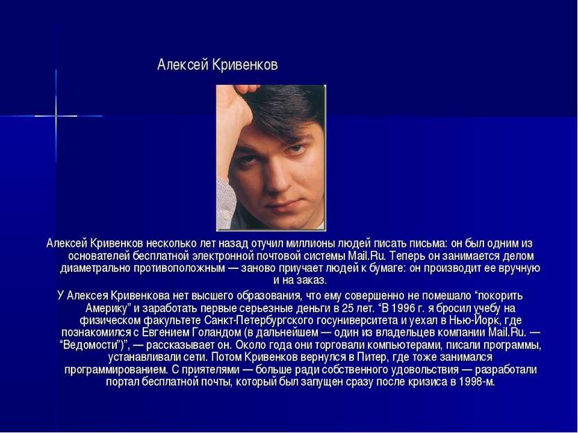 Алексей Кривенков Алексей Кривенков несколько лет назад отучил миллионы людей...