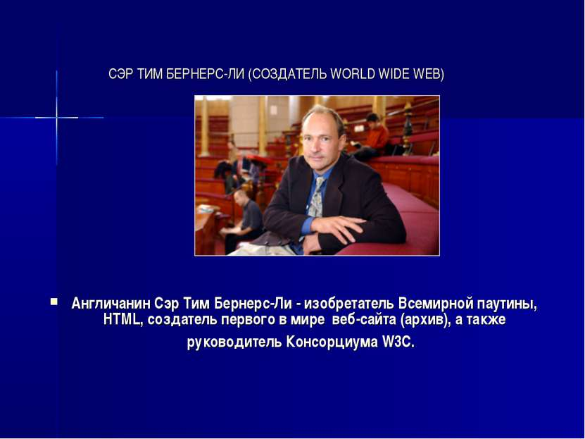 СЭР ТИМ БЕРНЕРС-ЛИ (СОЗДАТЕЛЬ WORLD WIDE WEB) Англичанин Сэр Тим Бернерс-Ли -...