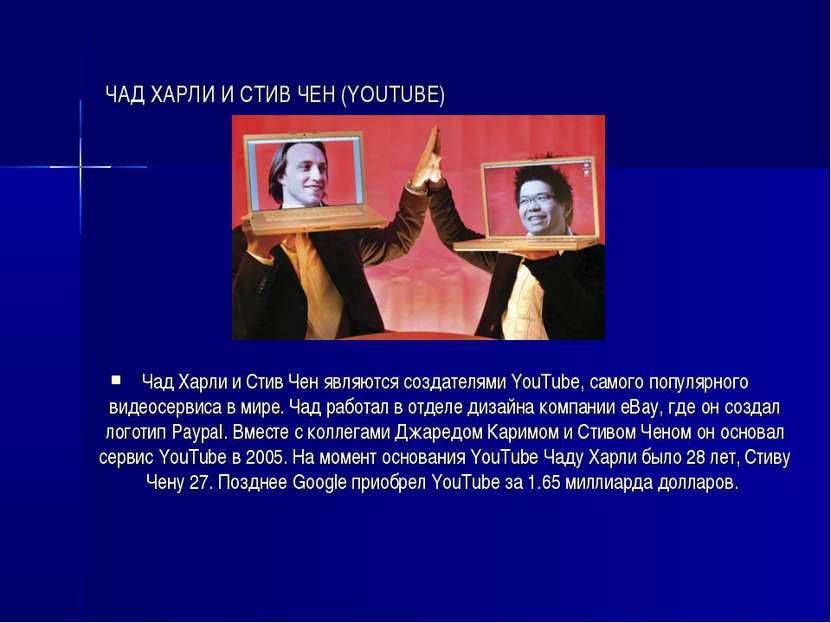 ЧАД ХАРЛИ И СТИВ ЧЕН (YOUTUBE) Чад Харли и Стив Чен являются создателями YouT...