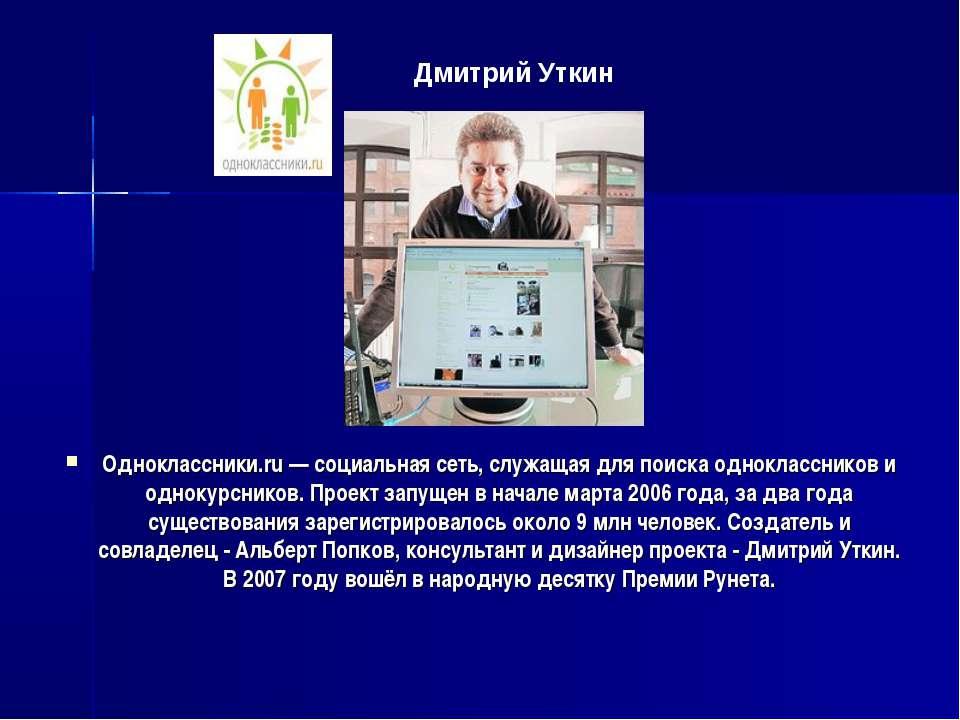 Одноклассники.ru — социальная сеть, служащая для поиска одноклассников и одно...