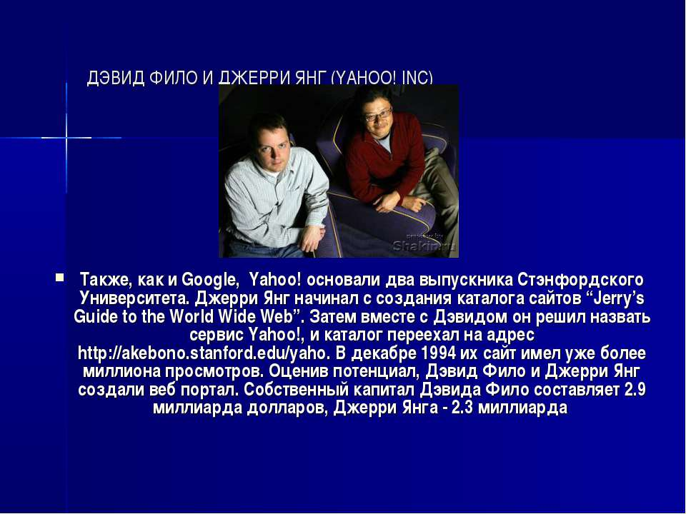 ДЭВИД ФИЛО И ДЖЕРРИ ЯНГ (YAHOO! INC) Также, как и Google, Yahoo! основали два...