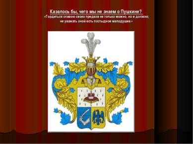 Казалось бы, чего мы не знаем о Пушкине? «Гордиться славою своих предков не т...