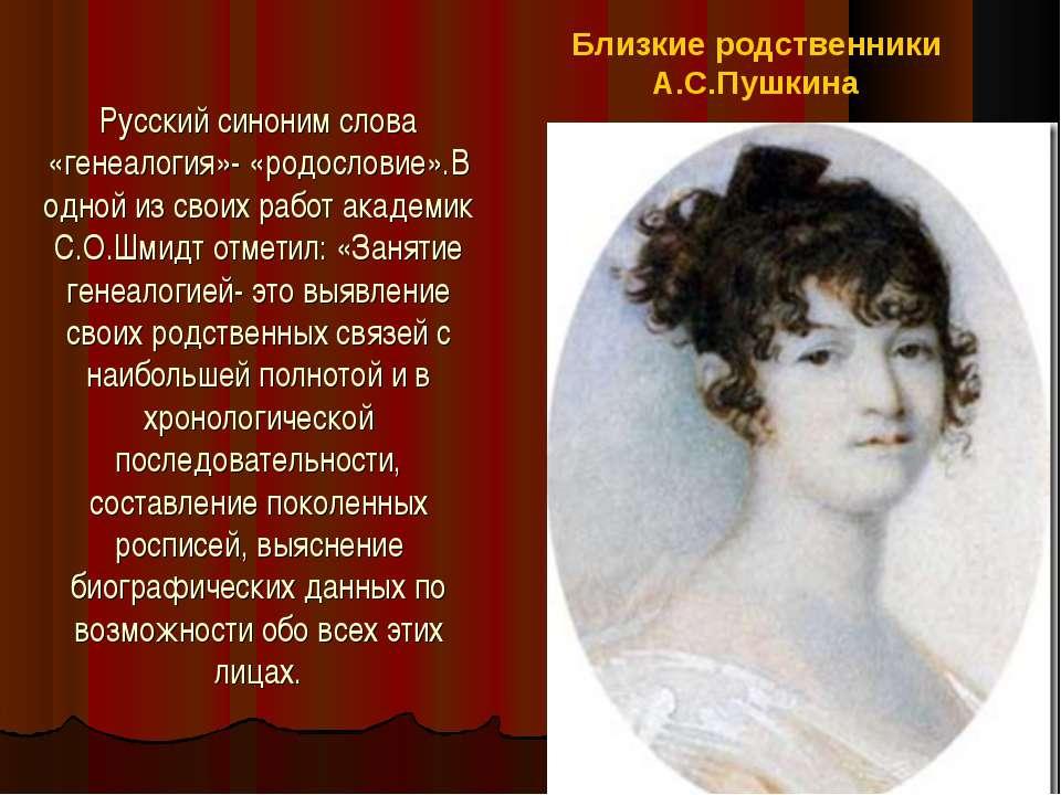 Русский синоним слова «генеалогия»- «родословие».В одной из своих работ акаде...