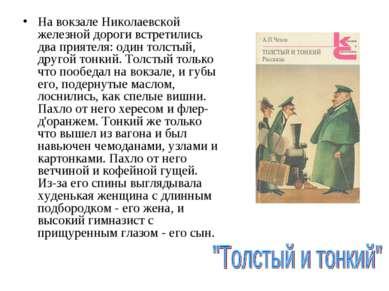 На вокзале Николаевской железной дороги встретились два приятеля: один толсты...