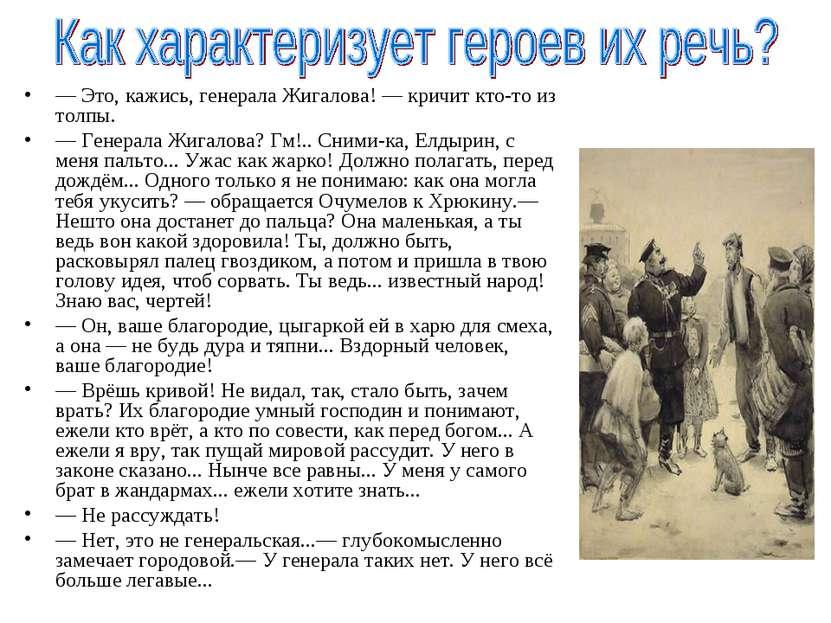 — Это, кажись, генерала Жигалова! — кричит кто-то из толпы. — Генерала Жигало...
