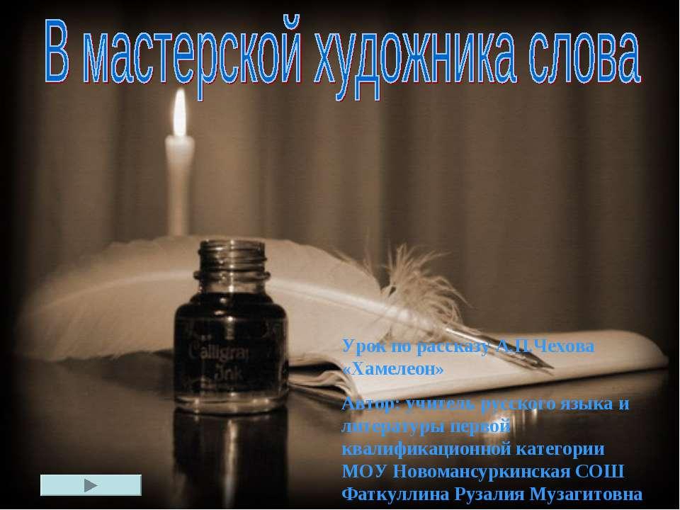 Урок по рассказу А.П.Чехова «Хамелеон» Автор: учитель русского языка и литера...