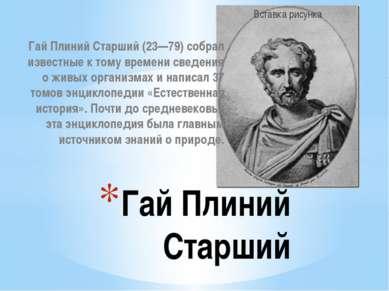 Гай Плиний Старший (23—79) собрал известные к тому времени сведения о живых о...