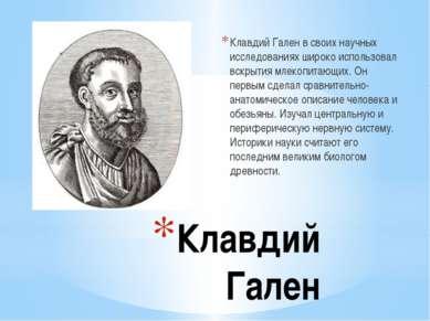 Клавдий Гален Клавдий Гален в своих научных исследованиях широко использовал ...