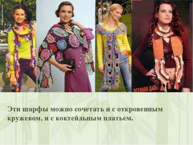 Эти шарфы можно сочетать и с откровенным кружевом, и с коктейльным платьем.