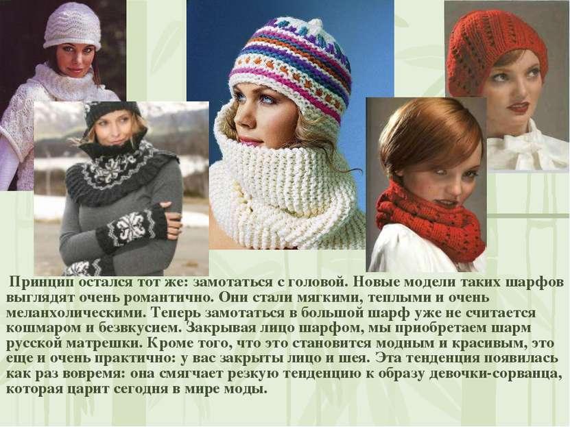 Принцип остался тот же: замотаться с головой. Новые модели таких шарфов выгля...