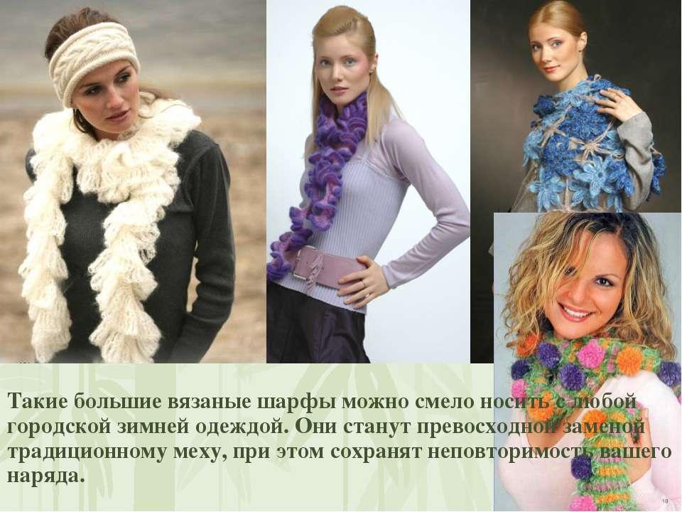 Такие большие вязаные шарфы можно смело носить с любой городской зимней одежд...