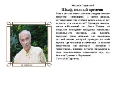 Михаил Садовский Шкаф, полный времени Мне в детстве очень хотелось увидеть...