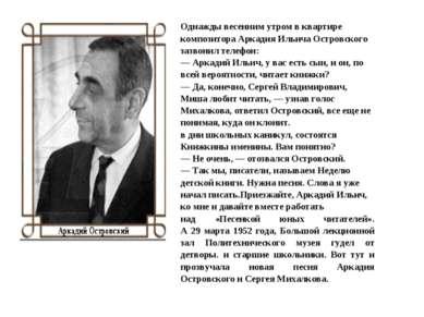 Однажды весенним утром в квартире композитора Аркадия Ильича Островского заз...