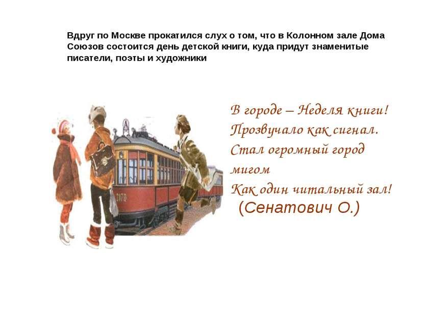 Вдруг по Москве прокатился слух о том, что в Колонном зале Дома Союзов состои...