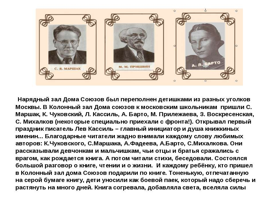 Нарядный зал Дома Союзов был переполнен детишками из разных уголков Москвы. ...