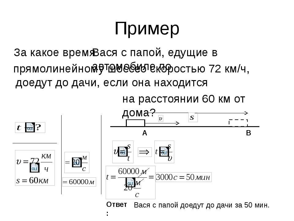 Пример Ответ: Вася с папой доедут до дачи за 50 мин. За какое время Вася с па...
