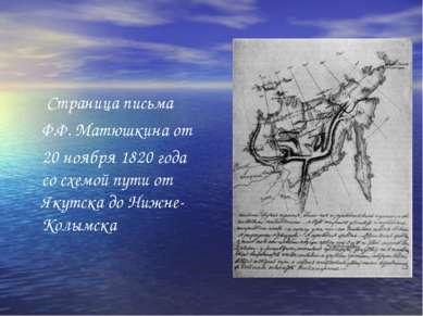 Страница письма Ф.Ф. Матюшкина от 20 ноября 1820 года со схемой пути от Якутс...