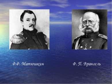 Ф.Ф. Матюшкин Ф. П. Врангель